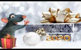 Привітання з Новим 2020 роком Пацюка в віршах і прозі