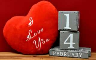 День святого Валентина (день всіх закоханих) 2020: якого числа, дата