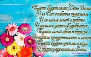 Листівки з 8 Березня колегам жінкам, подругам, знайомим і друзям з віршами на будь-який смак і колір