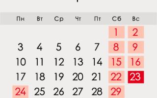 Лютий 2020 року в Росії: календар, свята, вихідні, як відпочиваємо