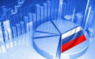 Економічна ситуація в Росії в 2019 році: думки експертів, прогноз