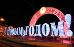 Новий 2020 рік у Ростові-на-Дону | де відзначити новорічну ніч, ціни на відпочинок