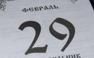 Скільки днів у 2020 році: високосний рік чи ні | кількість днів в лютому