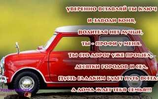 Короткі і прикольні смс-привітання з днем автомобіліста