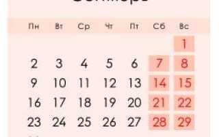 Вересень 2019 року: календар, святкові та вихідні дні