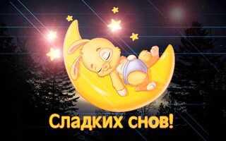 На добраніч, солодких снів — 85 картинок (листівок) чоловікові і жінці