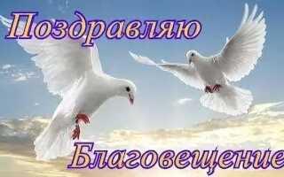 Привітання з Благовіщенням: короткі в віршах і прозі