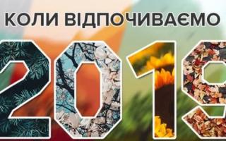 Робочі дні та святкові вихідні в 2019 році Україна