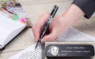 Ручка з гравіюванням в подарунок чоловікові