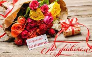 Привітання з днем Тетяни в 2019 році | Тетянин день, СМС, картинки,