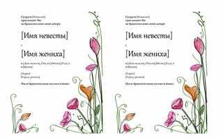 Запрошення на весілля. Шаблони і тексти для запрошень на весілля своїми руками
