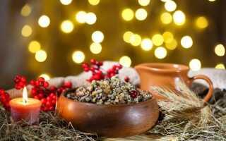 Святвечір у 2020 році: якого числа, різдвяний