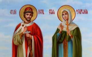 День Петра і Февронії в 2019 році: якого числа, дата свята