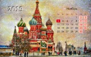 Календар на листопад 2019 року | всі святкові і вихідні дні