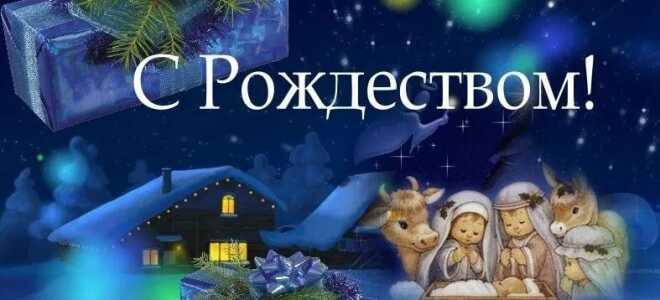 Поздоровлення з Різдвом Христовим 2020: у віршах і прозі