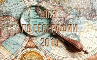 ОГЕ по географії в 2019 році | зміни, підготовка, дата проведення