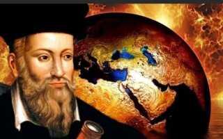 Пророцтва Нострадамуса на 2020 рік про Росію і світі