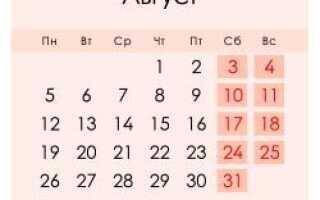 Август 2019 року: календар, святкові та вихідні дні